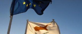 Гражданство Республики Кипр