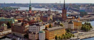 ПМЖ и гражданство в Швеции