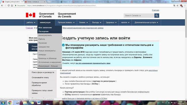Подача документов на визу в Канаду онлайн