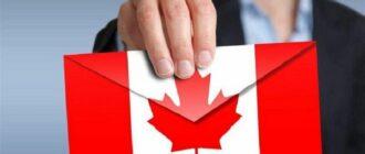 Иммиграция в Канаду через бизнес